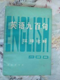 英語九百句漢譯注釋/1978年