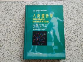 人类遗传学:问题与方法  第三版