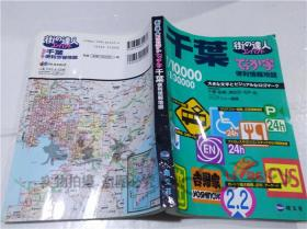 原版日本日文书 街の达人コンバクトでつか字 千叶便利情报地図 黑田茂夫 昭文社 2009年大32开平装