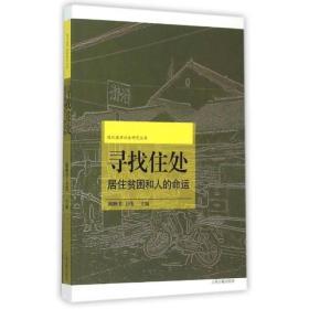 新书--现代城市社会研究丛书:寻找住处·居住贫困和人都命运
