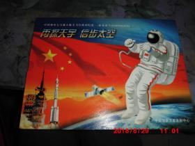 邮册:中国神舟七号载人航天飞行成功纪念  邮票珍藏 邮戳纪念封