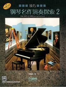 钢琴名作演奏探索2 技巧