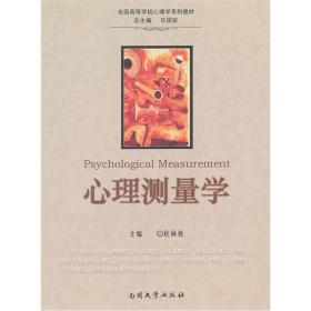 全国高等学校心理学系列教材:心理测量学