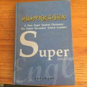 新编初中超级英语词典