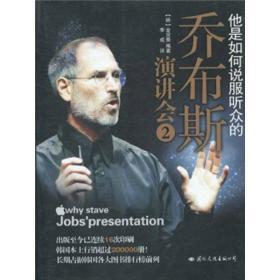 PC664-2.5 他是如何说服听众的乔布斯演讲会2