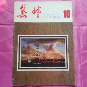 集邮1983.10