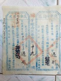 宣统元年税票