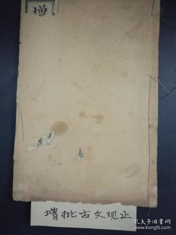 增批古文观止 ·6册12卷全· 民国 天宝书局 石印