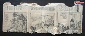 一张清宣统三年《图画日报》,载沈制镜面散、上海中英大药房人宝丹等广告,回生白宝丹;顾祝筠配画《马拿马婴儿之豪侈》、旧小说《镜花缘》粉面郎缠足受困、情史画〈沈真真〉【展开尺寸约58.0*23.0厘米】1909年8月创刊于上海的《图画日报》,是我国最早的图画类日报。该报由上海环球社编辑发行,社址设在上海四马路中和里对门568号门牌。