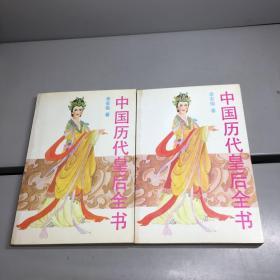 中国历代皇后全书(上下)【一版一印 库存新书  内页干净  正版现货  实图拍摄 看图下单】