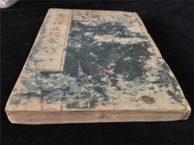 1717年和刻本《孝经释义便蒙》上下卷合1厚册全。享保2年(康熙56年)刊印。偶有朱笔校注。孔网惟一。