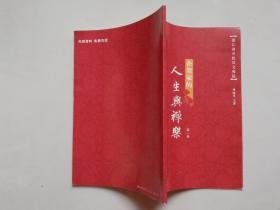 【实物拍图】企业家的人生与禅乐 第一册