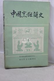 中国烹饪简史
