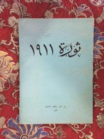 辛亥革命 (阿拉伯文)