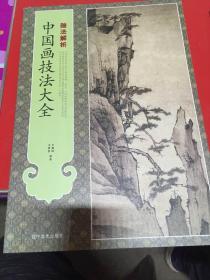 中国画技法大全:皴法解析