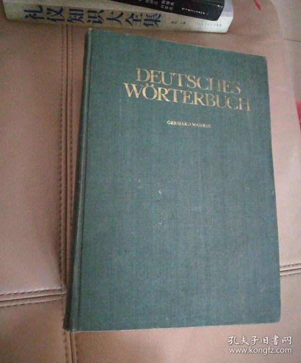 德语原版  DEUTSCHES WORTERBUCH德语辞典【1975年版】