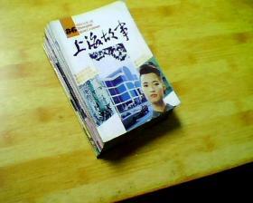 上海故事1992年1-12全.少第5期11本