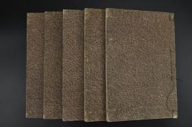 《算法新书》和刻本 线装五卷5册全 珠算算法 基数 大数 小数 度量衡 亩 算颗盘之图 九归 乘除定位 异乘同除 开平方 开立方 勾股弦 天元数定则 变数 方圆立表等内容 书中大量版画 几何图形 天保二年1831年
