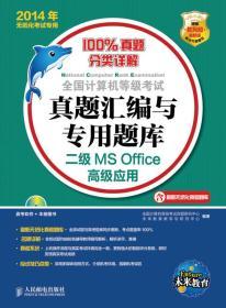 全国计算机等级考试 真题汇编与专用题库 二级MS Office高级应用 附光盘