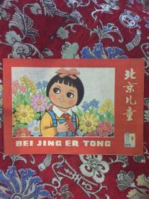 北京儿童(1979年8期)