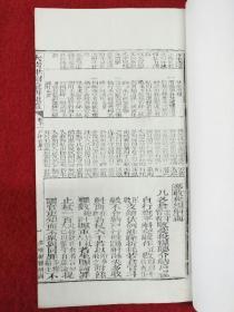 【官版】清刻本-白纸 《大清律例汇辑更览》卷十一户律仓库(上)(共2册)--大开本--字体工整--易读-整书考究