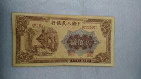 第一套人民币 贰佰元纸币 编号02325021