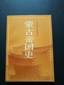 蒙古帝国史(私藏品好,早期版本1989年一版一印)
