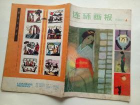 连环画报1980.6;