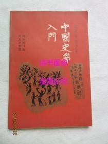 中国史学入门:顾颉刚讲史录