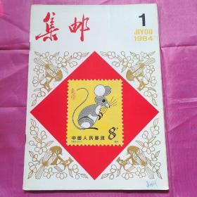 集邮1984.1