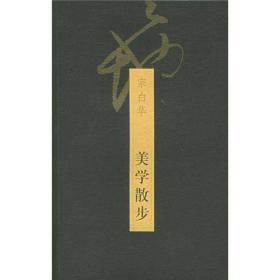 新书--愿每一个心灵丰沛的人都能读一读:美学散步