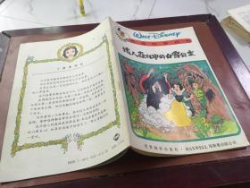 奇遇故事丛书 :迷人森林中的白雪公主(英汉对照读物)