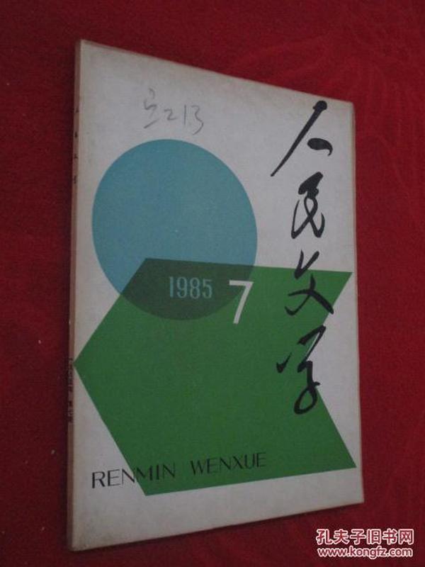 人民文学  1985年第7期