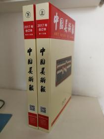 中国美术报2017年合订本 1--22期 23--46期(全两本)
