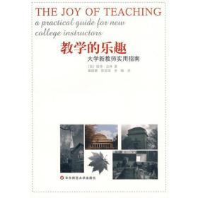 教学的乐趣:大学新教师实用指南