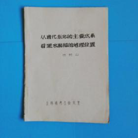 从唐代东北的主要水系看黑水靺鞨的地理位置(16开油印)