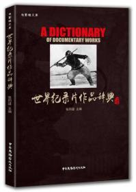 世界纪录片作品辞典