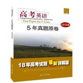高考英语 5年真题原卷(2018版)
