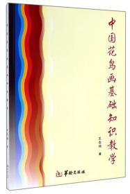 中国花鸟画基础知识教学