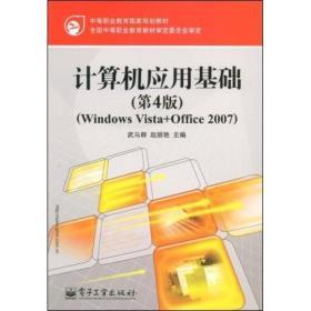 中等职业教育国家规划教材:计算机应用基础(Windows Vista+Office2007)(第4版)