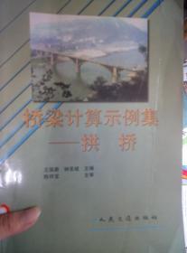 桥梁计算示例集:拱桥