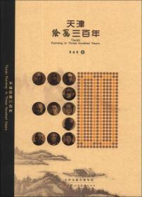 天津绘画三百年