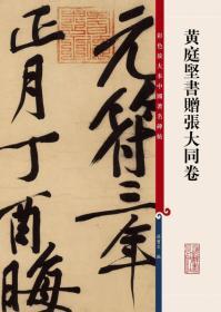 黄庭坚赠张大同卷 彩色放大本中国著名碑帖