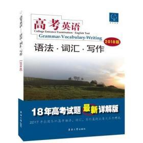 高考英语 语法·词汇·写作(2018版)