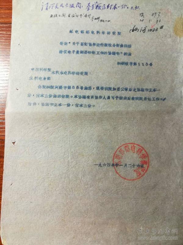 """老文件20——邮电部邮电科学研究院 寄送""""关于签订协作进行颗粒分析曲线描绘仪电子量测器研制工作的协议书""""的函 (64)研技字第115号"""
