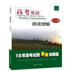 高考英语 阅读理解(2018版)