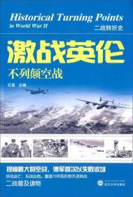 二战转折史:激战英伦·不列颠空战