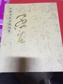 中国书法家精品集 庄廷伟