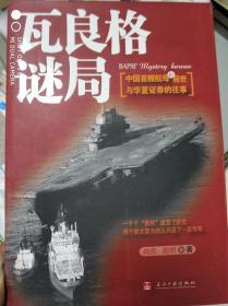 特价!瓦良格谜局:中国首艘航母的前世与华夏证券的往事9787515402000