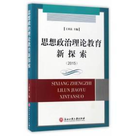 9787517820017思想政治理论教育新探索:2015